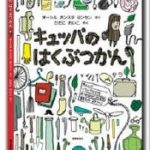 TMS 北欧の絵本キャラ「KUBBE」の日本展開を開始