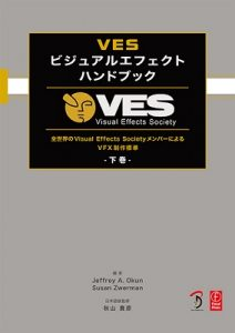 1368699007VES_2nd_cover_M